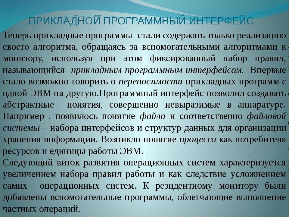 ПРИКЛАДНОЙ ПРОГРАММНЫЙ ИНТЕРФЕЙС Теперь прикладные программы стали содержать ...