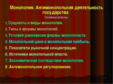Монополия. Антимонопольная деятельность государства Основные вопросы: 1. Сущн...