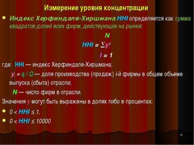 Измерение уровня концентрации Индекс Херфиндаля-Хиршмана HHI определяется как...