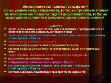 Антимонопольная политика государства – это его деятельность, направленная, во...