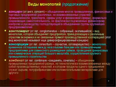 Виды монополий (продолжение) концерн (от англ. concern) – объединение многих ...
