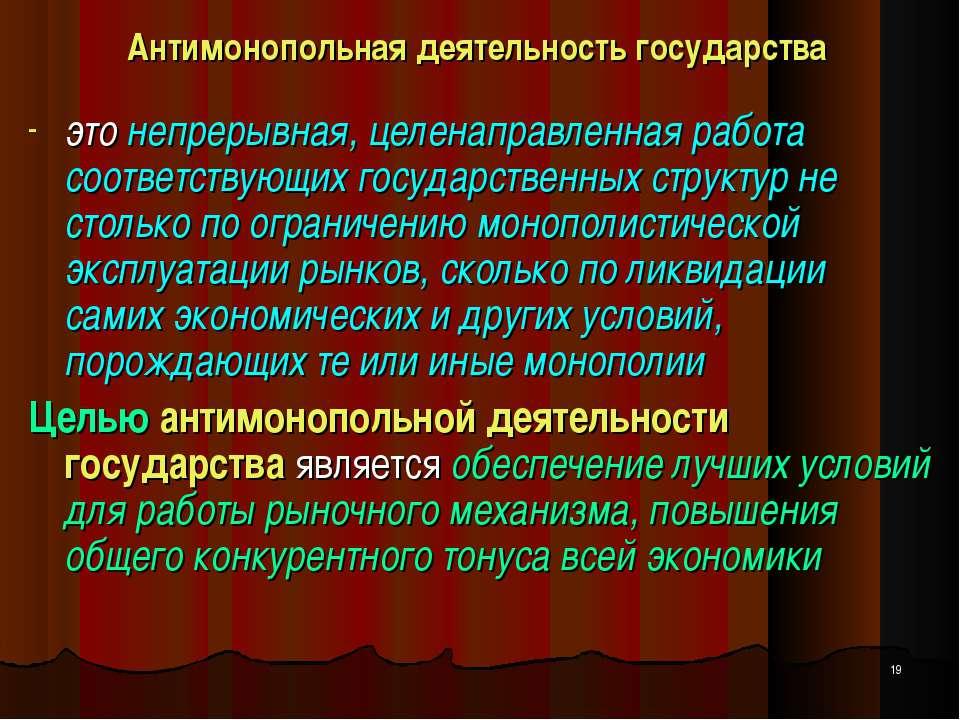 Антимонопольная деятельность государства это непрерывная, целенаправленная ра...
