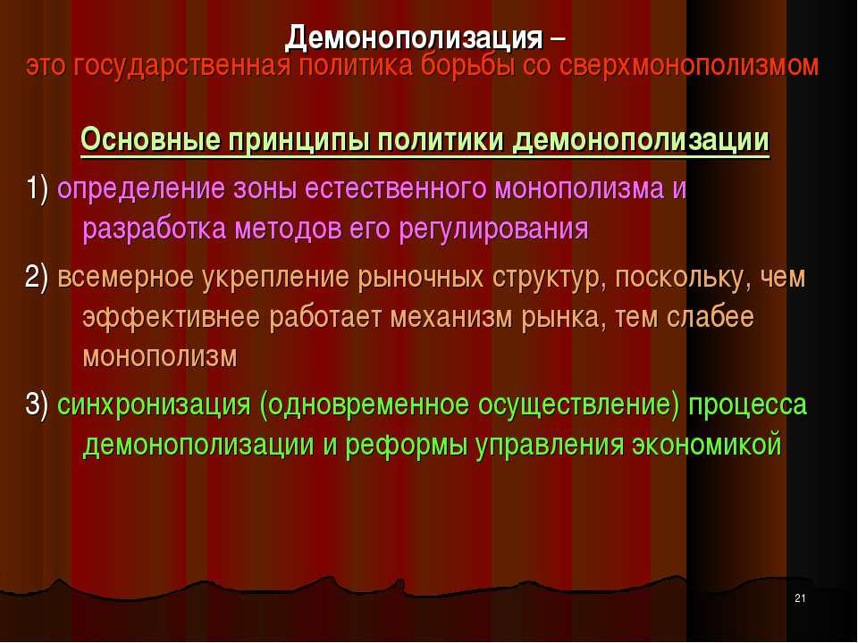 Демонополизация – это государственная политика борьбы со сверхмонополизмом Ос...