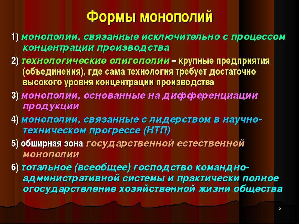 Формы монополий 1) монополии, связанные исключительно с процессом концентраци...