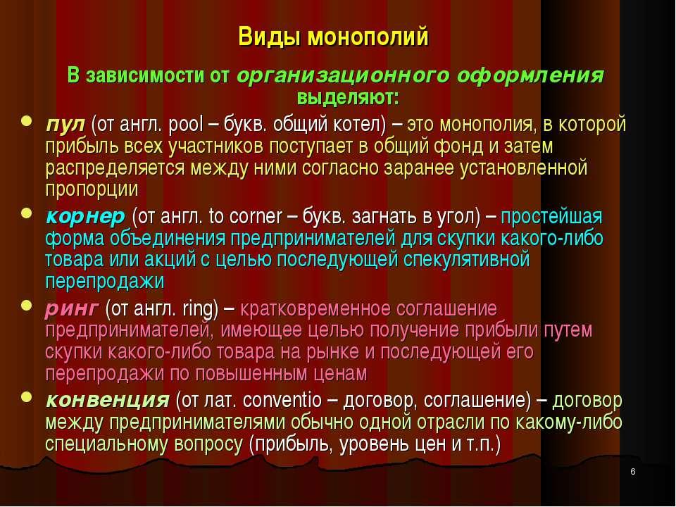Виды монополий В зависимости от организационного оформления выделяют: пул (от...
