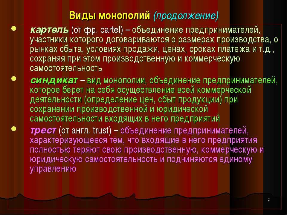 Виды монополий (продолжение) картель (от фр. cartel) – объединение предприним...