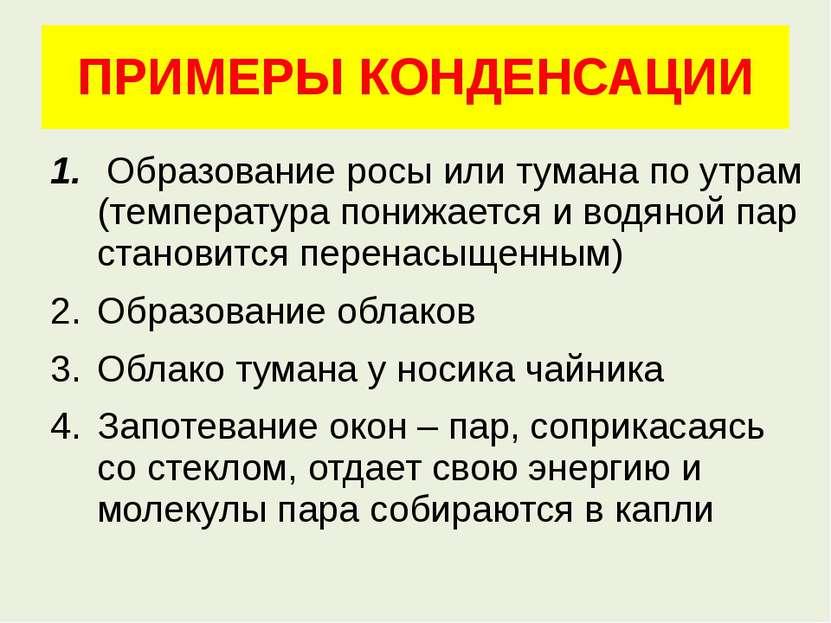 ПРИМЕРЫ КОНДЕНСАЦИИ Образование росы или тумана по утрам (температура понижае...