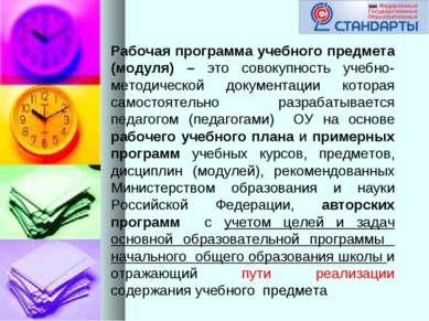 Рабочая программа учебного предмета (модуля) – это совокупность учебно-методи...