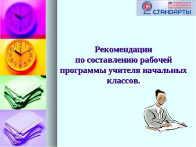 Рекомендации по составлению рабочей программы учителя начальных классов.