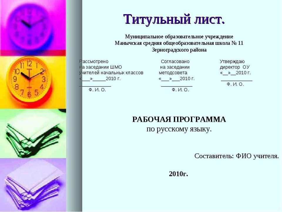 Титульный лист. Муниципальное образовательное учреждение Манычская средняя об...