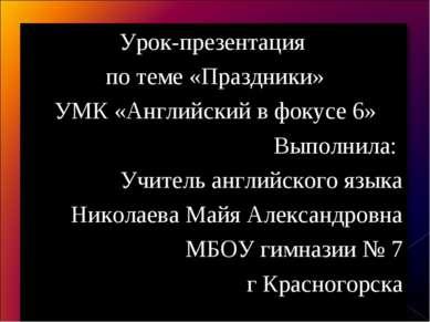 Урок-презентация по теме «Праздники» УМК «Английский в фокусе 6» Выполнила: У...