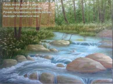 Лишь возле устья у реки, Что лес тот делит пополам, Ручей, пролившись сквозь ...