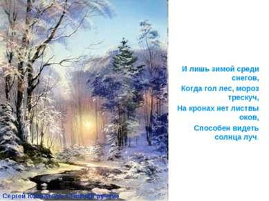 И лишь зимой среди снегов, Когда гол лес, мороз трескуч, На кронах нет листвы...