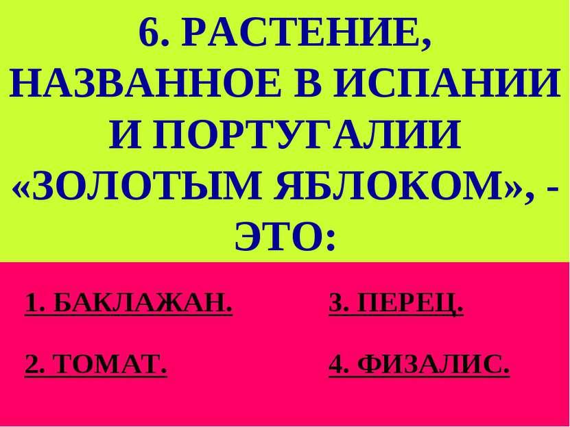6. РАСТЕНИЕ, НАЗВАННОЕ В ИСПАНИИ И ПОРТУГАЛИИ «ЗОЛОТЫМ ЯБЛОКОМ», - ЭТО: 1. БА...