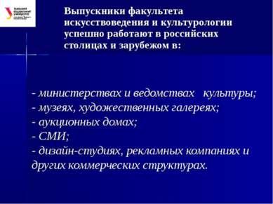 - министерствах и ведомствах культуры; - музеях, художественных галереях; - а...