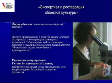 «Экспертиза и реставрация объектов культуры» Форма обучения:очно-заочная (ве...