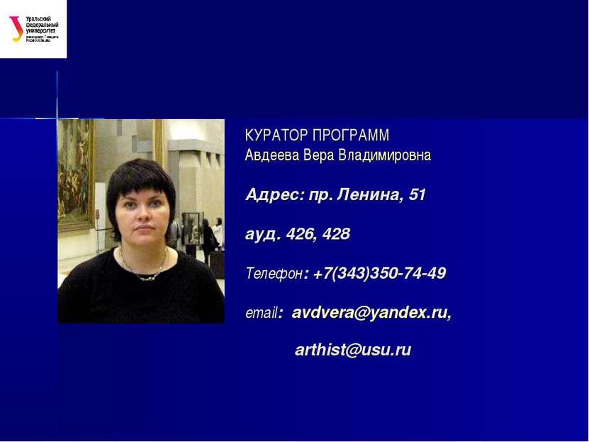 КУРАТОР ПРОГРАММ Авдеева Вера Владимировна Адрес: пр. Ленина, 51 ауд. 426, 4...