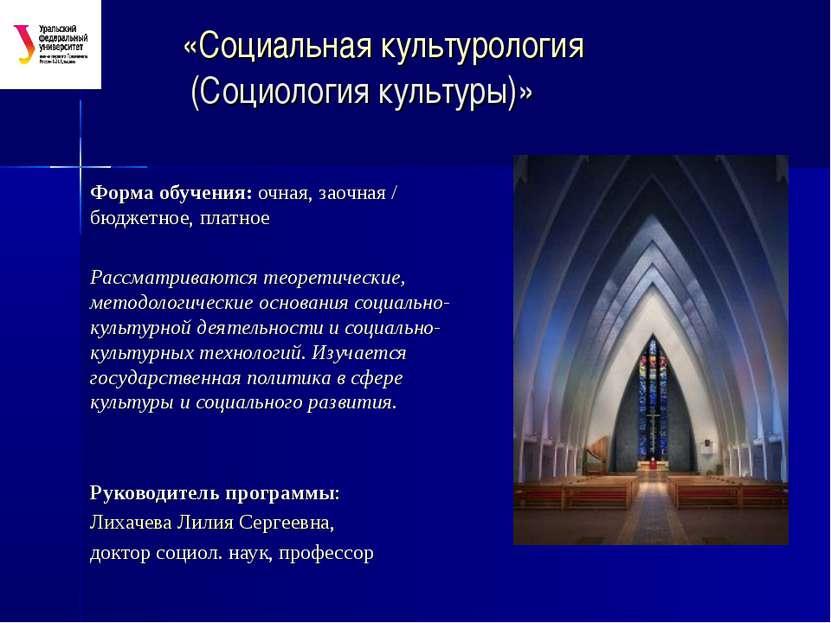 «Социальная культурология (Социология культуры)» Форма обучения:очная, заочн...