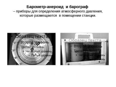 Барометр-анероид и барограф – приборы для определения атмосферного давления, ...