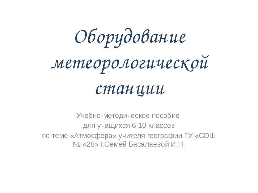 Оборудование метеорологической станции Учебно-методическое пособие для учащих...