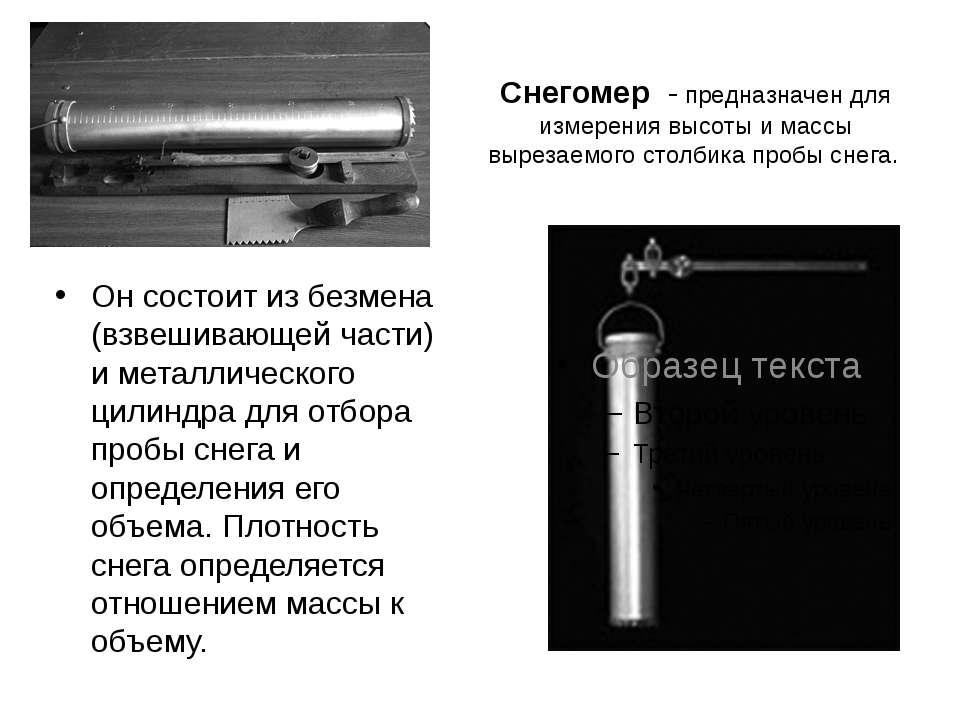 Снегомер - предназначен для измерения высоты и массы вырезаемого столбика про...