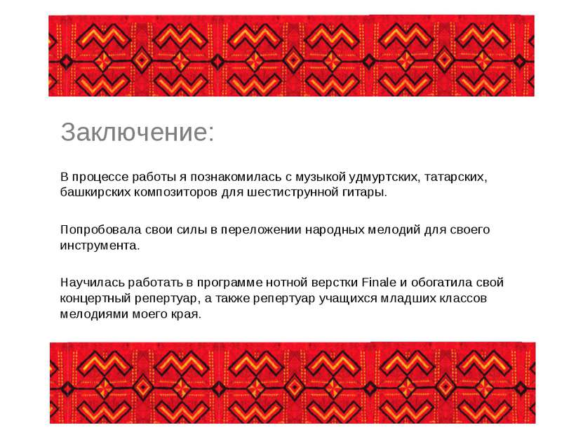Заключение: В процессе работы я познакомилась с музыкой удмуртских, татарских...
