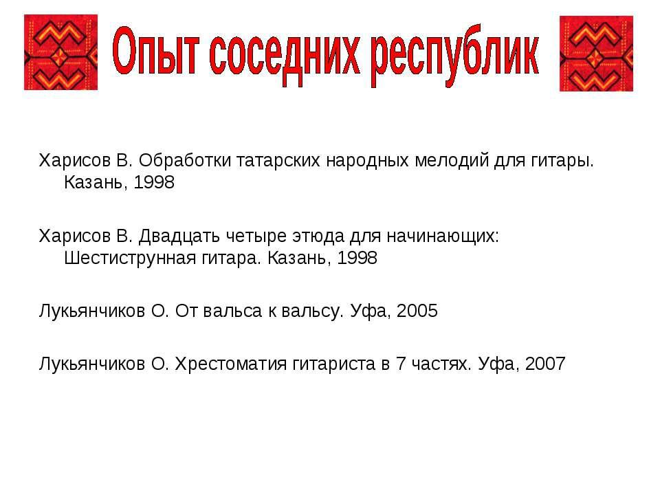 Харисов В. Обработки татарских народных мелодий для гитары. Казань, 1998 Хари...
