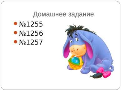Домашнее задание №1255 №1256 №1257