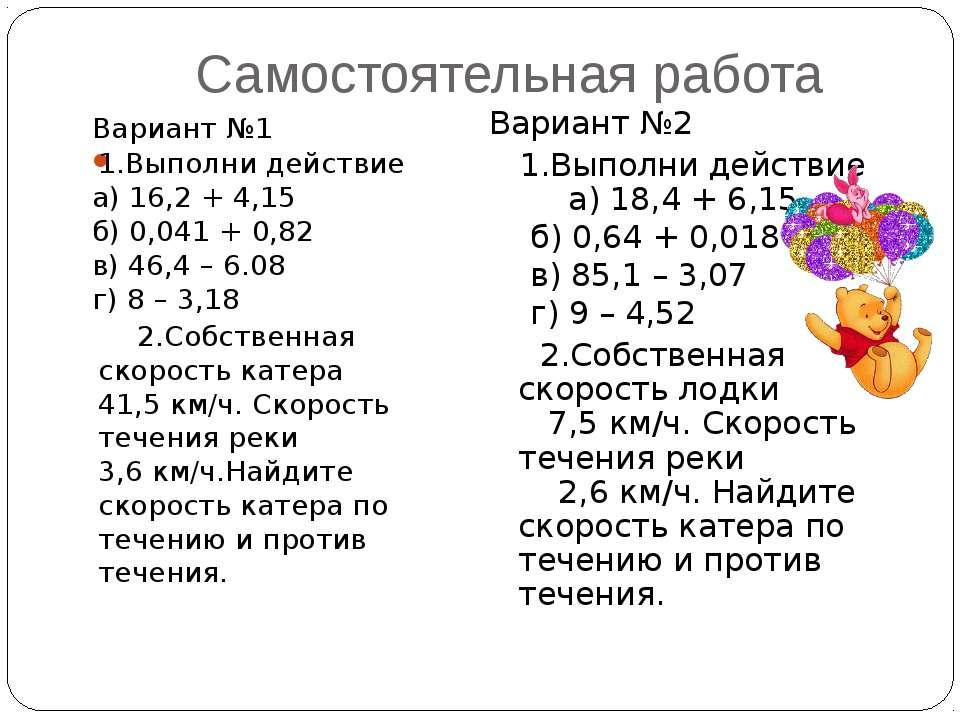Самостоятельная работа Вариант №1 1.Выполни действие а) 16,2 + 4,15 б) 0,041 ...