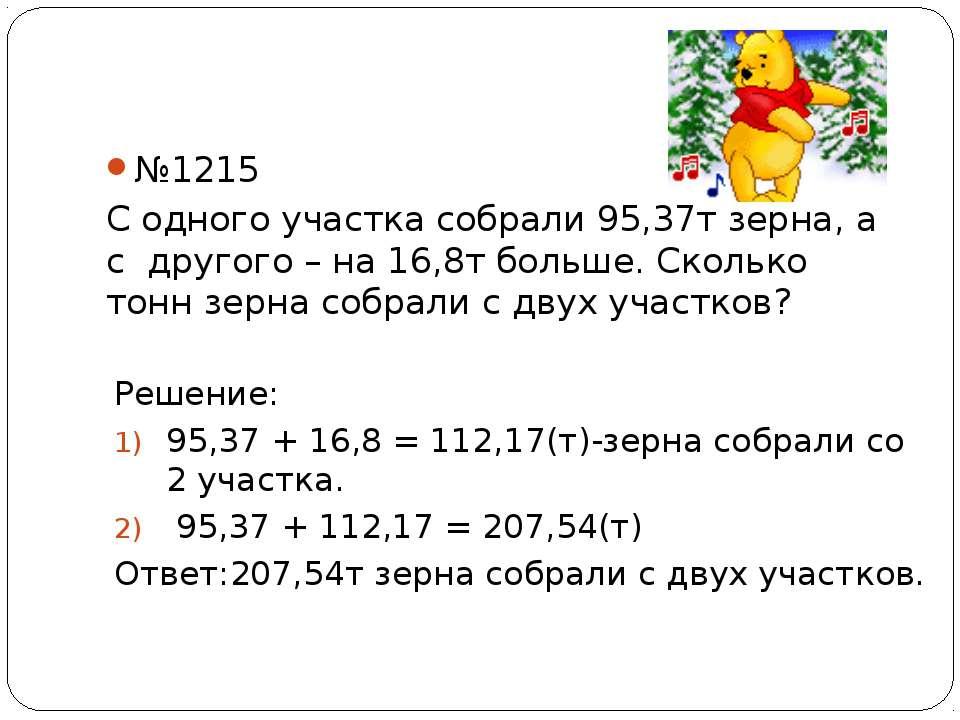 №1215 С одного участка собрали 95,37т зерна, а с другого – на 16,8т больше. С...