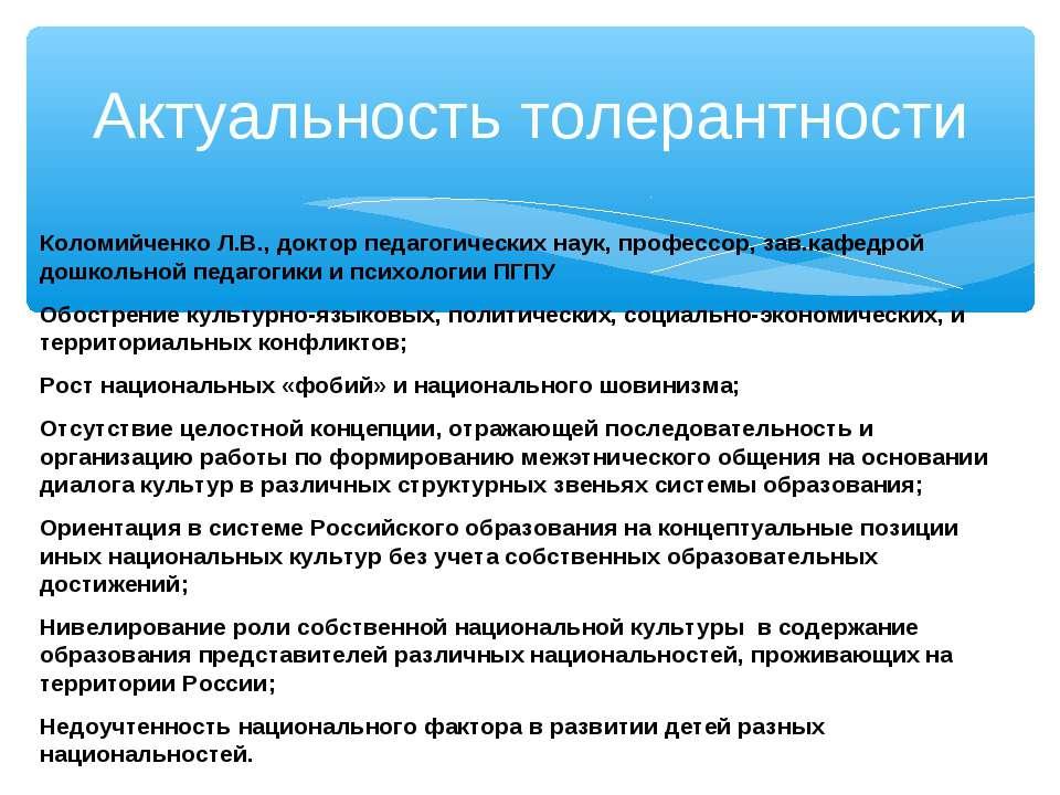 Актуальность толерантности Коломийченко Л.В., доктор педагогических наук, про...