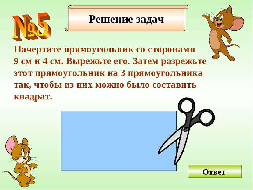 Начертите прямоугольник со сторонами 9 см и 4 см. Вырежьте его. Затем разрежь...