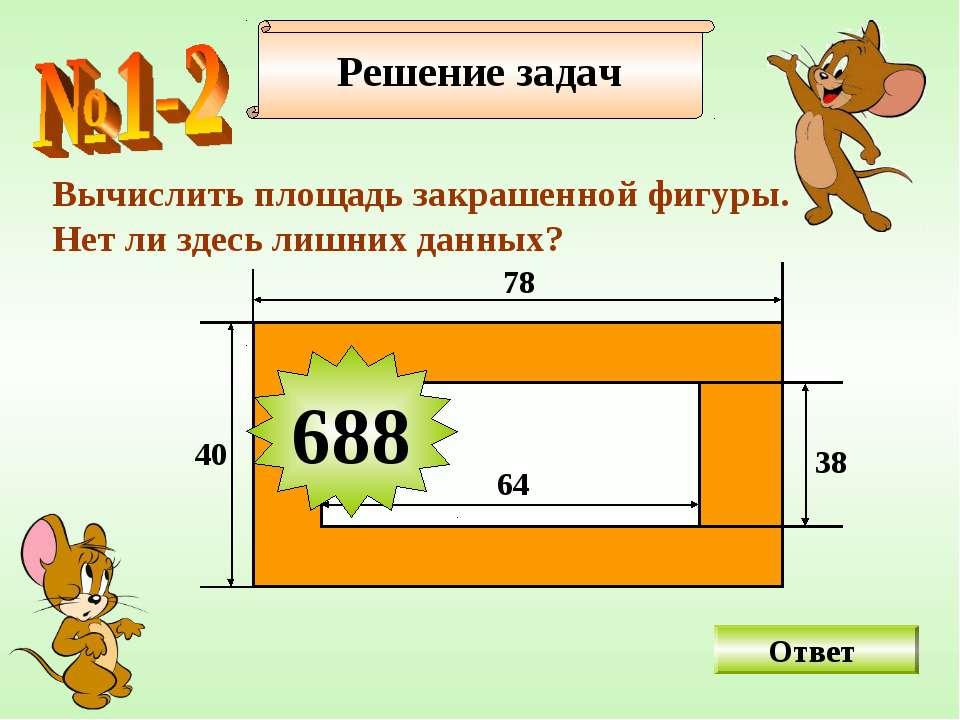 Решение задач Вычислить площадь закрашенной фигуры. Нет ли здесь лишних данны...