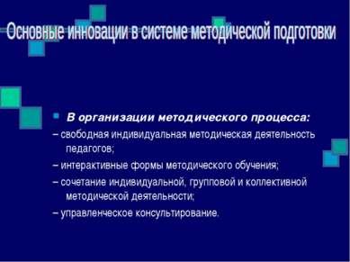 В организации методического процесса: – свободная индивидуальная методическая...