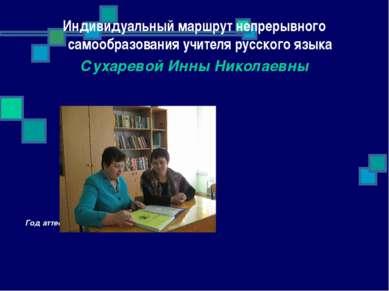 Индивидуальный маршрут непрерывного самообразования учителя русского языка Су...