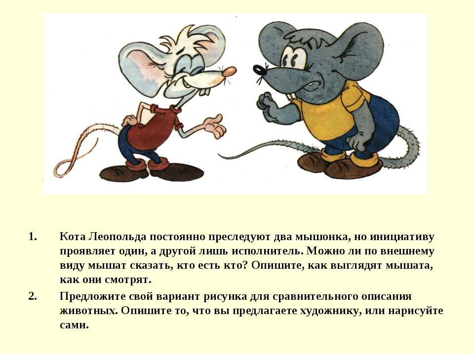 Кота Леопольда постоянно преследуют два мышонка, но инициативу проявляет один...