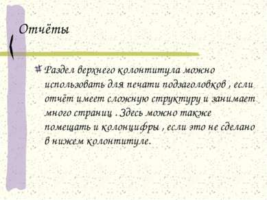 Отчёты Раздел верхнего колонтитула можно использовать для печати подзаголовко...