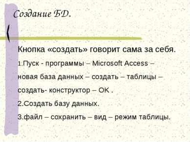 Создание БД. Кнопка «создать» говорит сама за себя. 1.Пуск - программы – Micr...