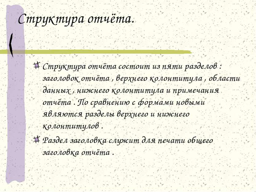 Структура отчёта. Структура отчёта состоит из пяти разделов : заголовок отчёт...