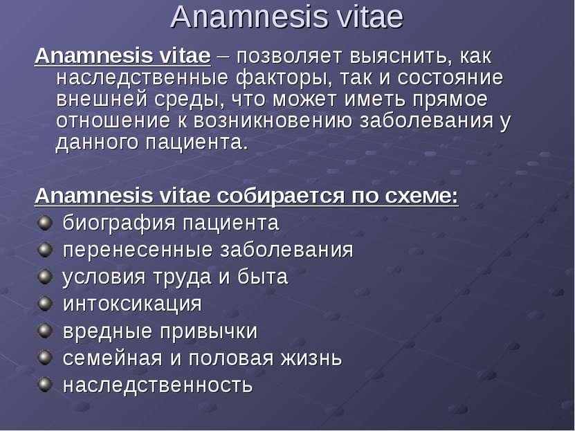 Anamnesis vitae Anamnesis vitae – позволяет выяснить, как наследственные факт...