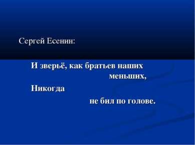 Сергей Есенин: И зверьё, как братьев наших меньших, Никогда не бил по голове.