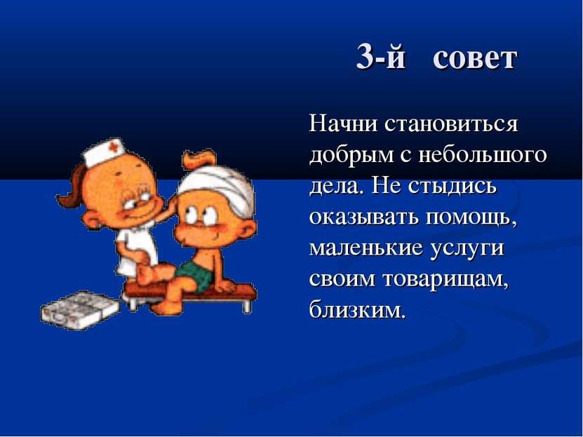 3-й совет Начни становиться добрым с небольшого дела. Не стыдись оказывать по...
