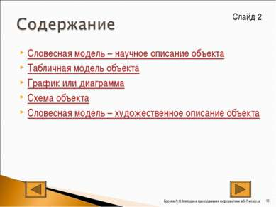 Словесная модель – научное описание объекта Табличная модель объекта График и...