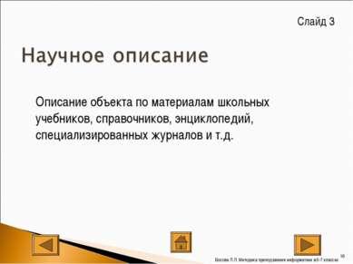 Описание объекта по материалам школьных учебников, справочников, энциклопедий...