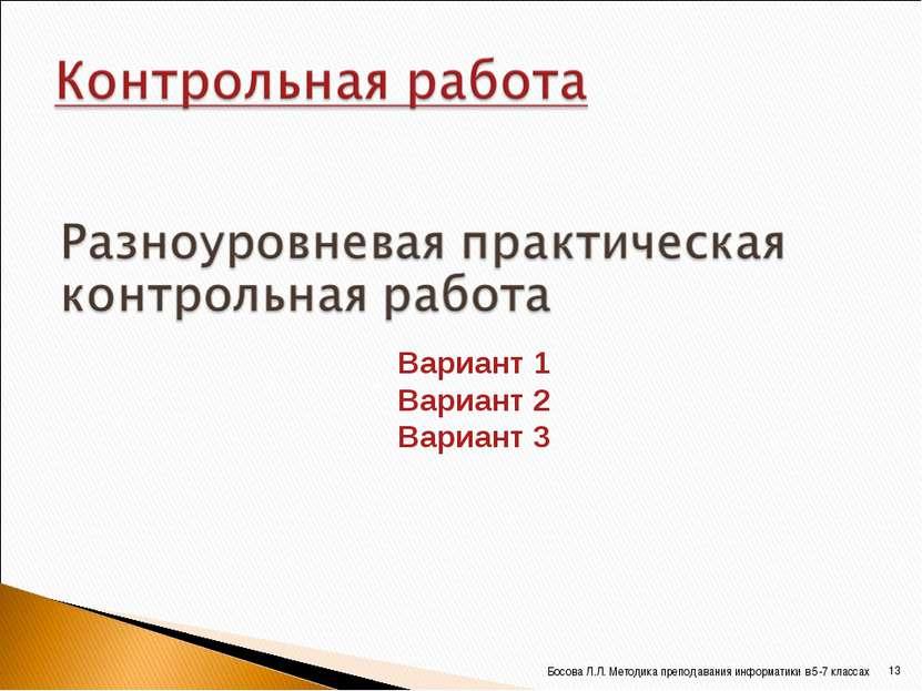 Вариант 1 Вариант 2 Вариант 3 * Босова Л.Л. Методика преподавания информатики...