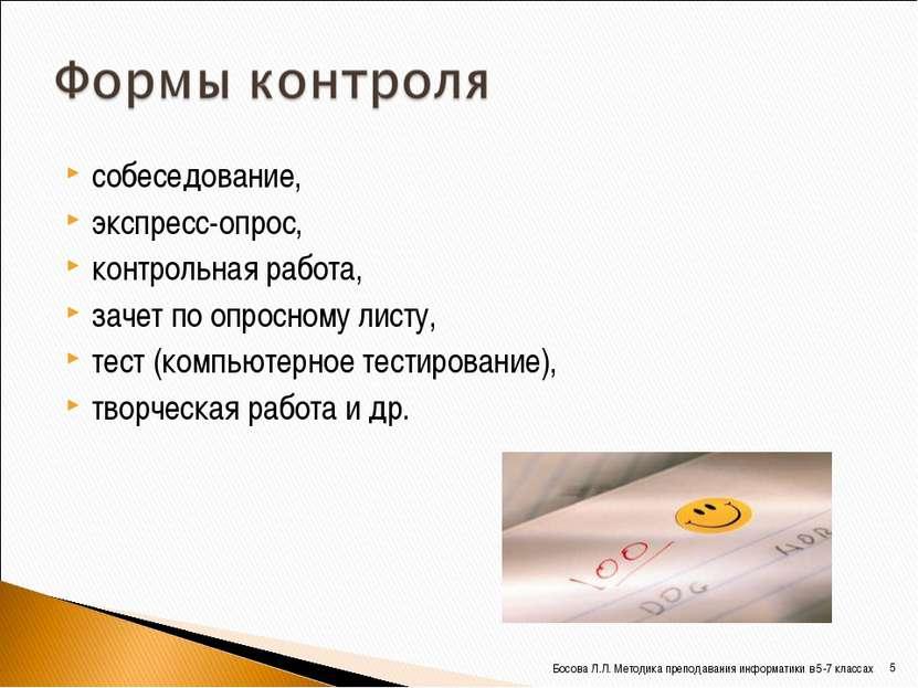 собеседование, экспресс-опрос, контрольная работа, зачет по опросному листу, ...