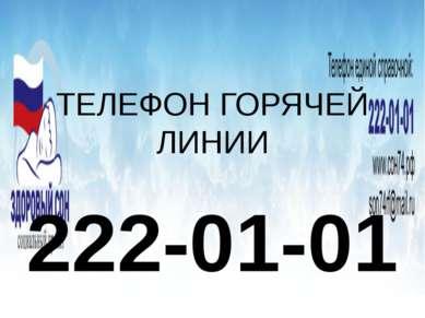 ТЕЛЕФОН ГОРЯЧЕЙ ЛИНИИ 222-01-01