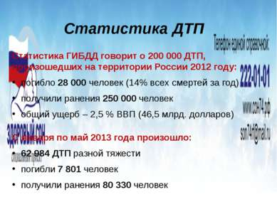 Статистика ГИБДД говорит о 200 000 ДТП, произошедших на территории России 201...