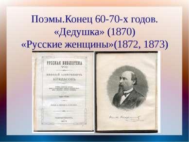 Поэмы.Конец 60-70-х годов. «Дедушка» (1870) «Русские женщины»(1872, 1873)