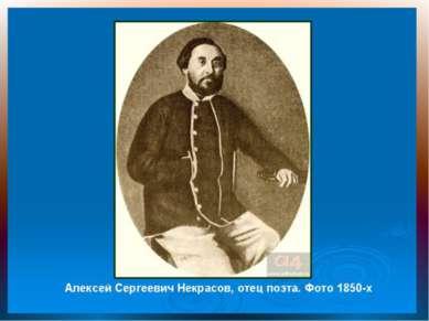 Алексей Сергеевич Некрасов 1788-1862